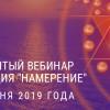 Запись открытого вебинара Яноша | Активация Намерение
