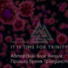 Janosh's blog: It's time for Trinity
