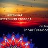 (Русский) Запись открытого вебинара Яноша | Внутренняя Свобода