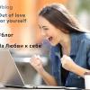 Авторский блог Яноша: Из Любви к себе (Апрель 2020)