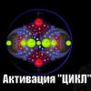 Aktivacija: CIKLAS (RUS)