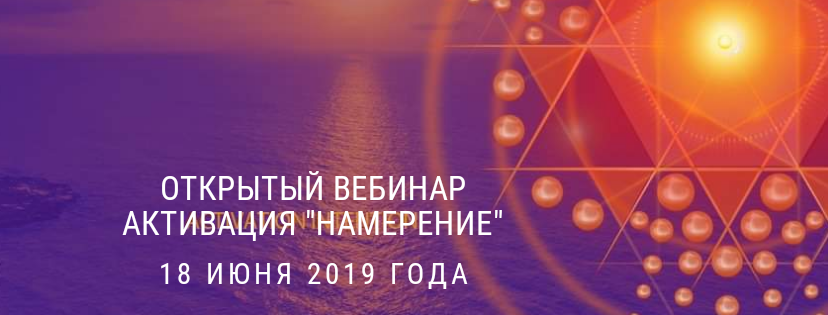 Открытый вебинар Яноша | Активация Намерение