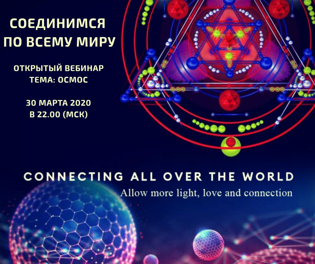 Открытый вебинар Яноша | Активация: Осмос