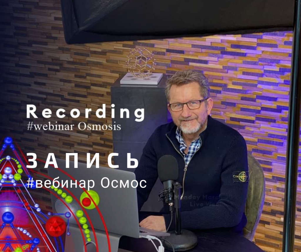 Запись открытого вебинара Яноша | Активация: Осмос