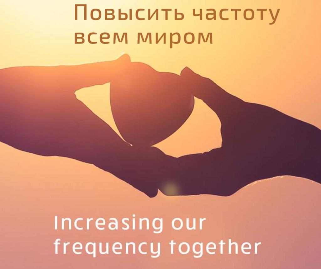 (Русский) Авторский блог Яноша:  Повысить частоту всем миром (Апрель 2020)