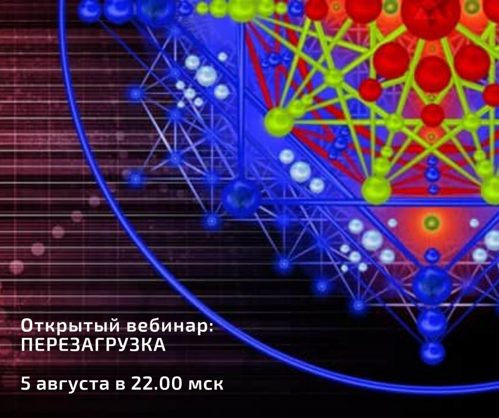 "5 августа – Открытый вебинар Яноша ""Перезагрузка"""
