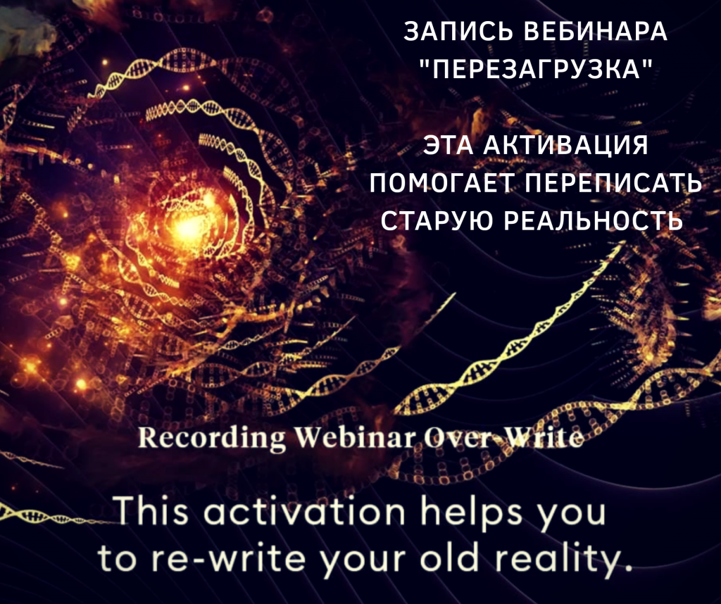 """Live Webinar """"Over-write"""""""