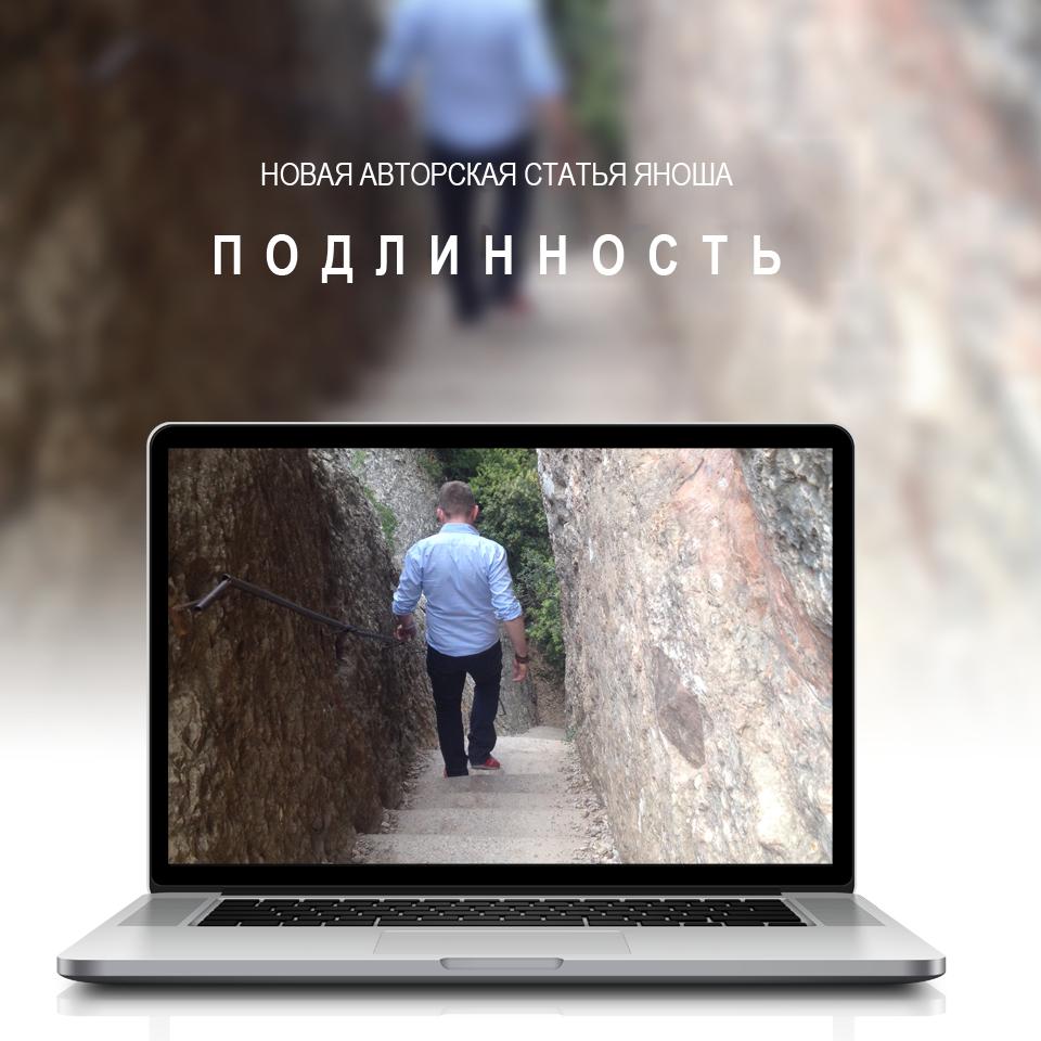 """Авторская статья """"Подлинность"""" (Июнь 2015)"""