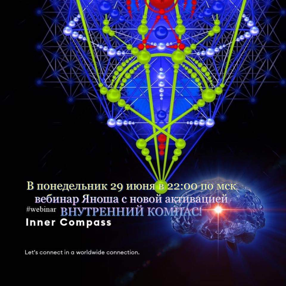 """Открытый вебинар Яноша """"Внутренний КОМПАС"""""""