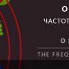 Авторский блог Яноша: Осмос - энергетическая частота 2019 года.
