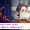 Авторский блог Яноша: Арктурианцы о короновирусе (Март 2020)