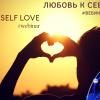 Открытый вебинар Яноша | Любовь к себе