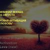 """Запись открытого вебинара Яноша """"Любовь"""""""