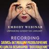 Embody. Free webinar series