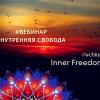 """Открытый вебинар Яноша """"Внутренняя Свобода"""""""
